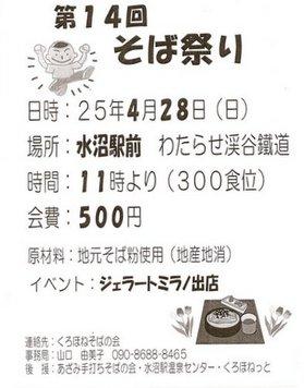 第14回そば祭り 水沼駅 渡良瀬渓谷鉄道 4月28日